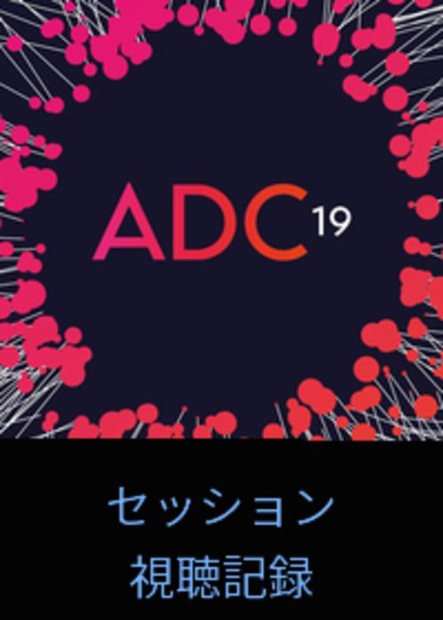 ADC (Audio Developers Conference) 2019 セッション動画メモ