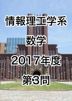 【院試解答】東京大学大学院 情報理工学系 数学 2017年度 第3問