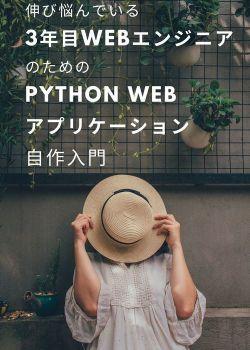 伸び悩んでいる3年目Webエンジニアのための、Python Webアプリケーション自作入門