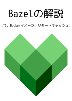 Bazelの解説(TS, Dockerイメージ、リモートキャッシュ)