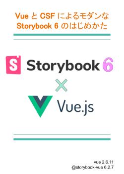 Vue と CSF によるモダンな Storybook 6 のはじめかた