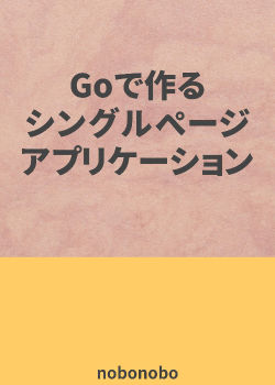 Goで作るシングルページアプリケーション