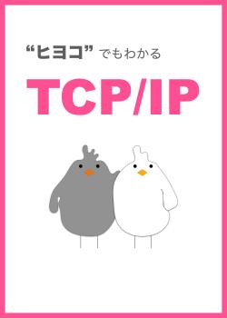 ヒヨコでもわかる TCP/IP 超入門