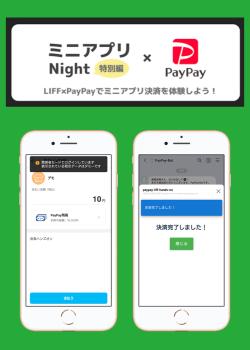 LIFF × PayPay でミニアプリ決済を体験しよう