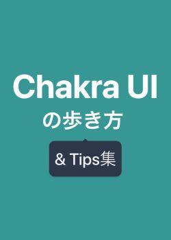 Chakra UIの歩き方 & Tips集