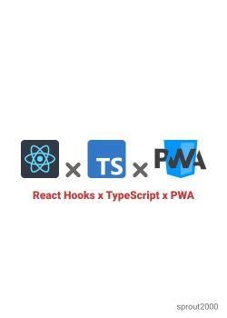React Hooks と TypeScript でつくる Todo PWA アプリ