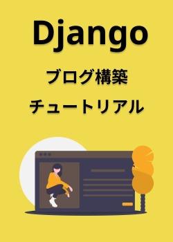 Djangoブログシステム構築
