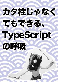 カタ柱じゃなくてもできる、TypeScript の呼吸