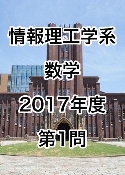 【院試解答】東京大学大学院 情報理工学系 数学 2017年度 第1問