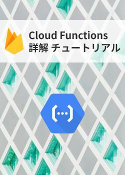 【Firebase】Cloud Functions チュートリアル