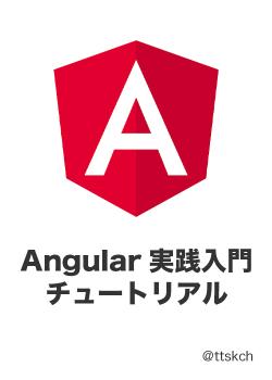 Angular実践入門チュートリアル