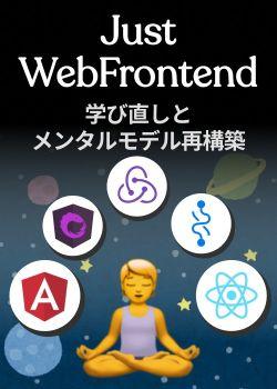 Just WebFrontend - 学び直しとメンタルモデル再構築