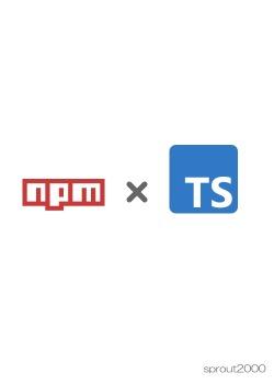 NPMパッケージ作成入門 ~ TypeScriptでつくるJSライブラリ