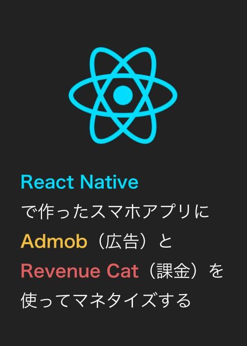 React Nativeで作ったスマホアプリにAdmob(広告)とRevenue Cat(課金)を使ってマネタイズする