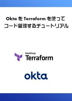 Okta を Terraform と GitHub Actions を使ってコード管理するチュートリアル