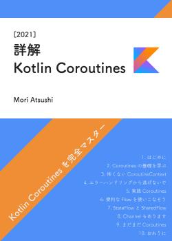 詳解 Kotlin Coroutines [2021]