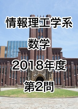 【院試解答】東京大学大学院 情報理工学系 数学 2018年度 第2問