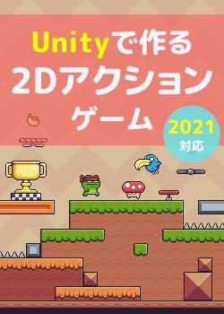 Unityで作る2Dアクションゲーム Unity 2021対応版 全69章