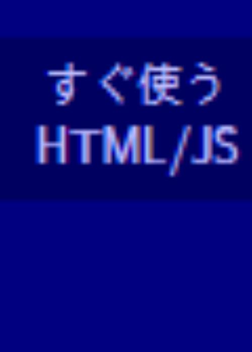 すぐに使うためのHTML/JavaScript、Google Sites & GitHub Pages 入門等も兼ねて
