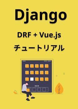 Django REST Framework + Vue.js構築