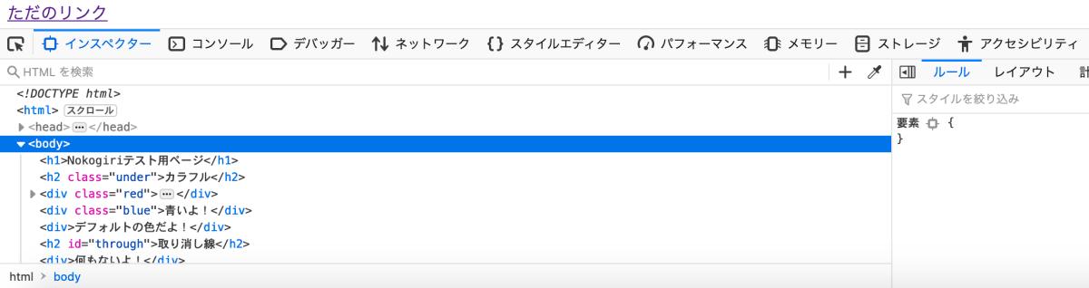 Firefoxの場合(開発ツール)