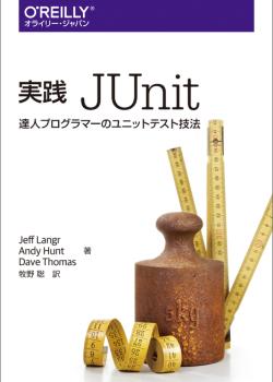 「実践 JUnit――達人プログラマーのユニットテスト技法」から良いユニットテストを書くために知っておきたいことを学ぶ