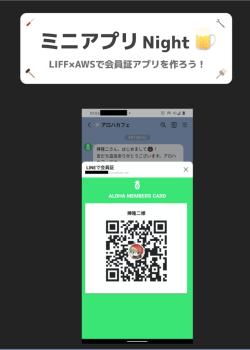 LIFF×AWSで会員証アプリを作ろう!ハンズオン