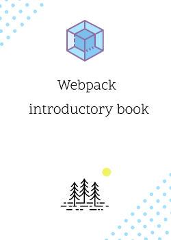 Webpackの入門書