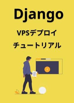 DjangoVPSデプロイ方法