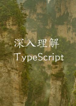 よく使うIT用語の中国語訳をTypeScript Deep Diveを読みながら覚えていく