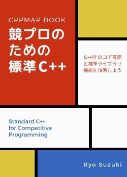 競プロのための標準 C++