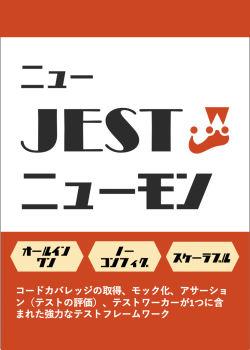 はじめてのJest入門