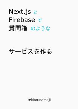 Next.jsとFirebaseで質問箱のようなサービスを作る