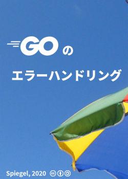 Go のエラーハンドリング