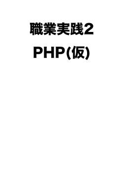 職業実践2 PHP