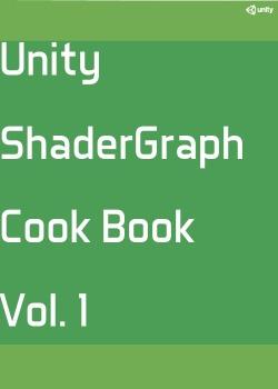 Unity ShaderGraph CookBook vol.1【ShaderGraph 入門】