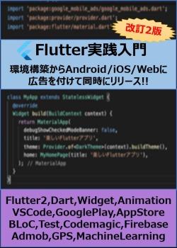 Flutter実践入門 ~環境構築からAndroid/iOS/Webに広告を付けて同時にリリース!!~