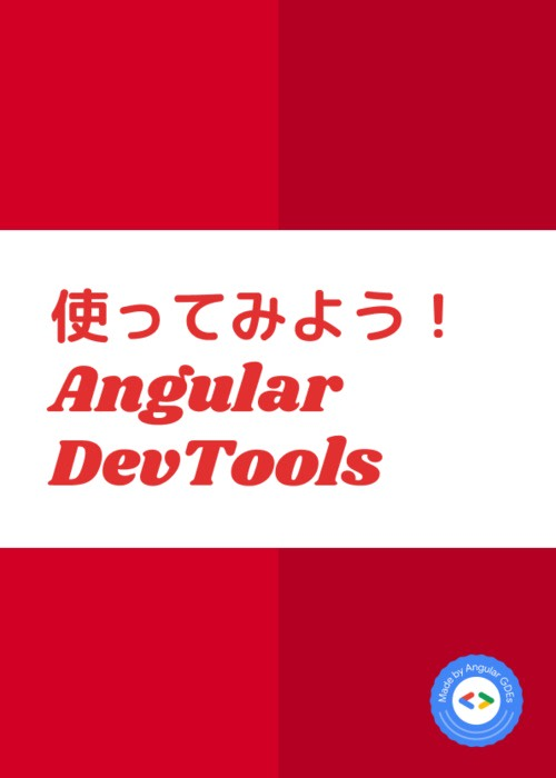 使ってみよう!Angular DevTools