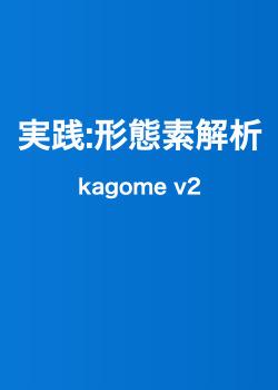 実践:形態素解析 kagome v2