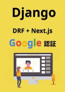 Django REST Framework + NextJS + Google認証システム構築