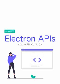 Electron API レシピブック 2021