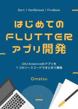 はじめてのFlutterアプリ開発