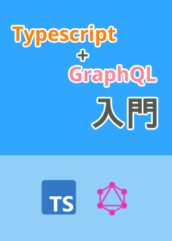 【Typescript】GraphQL入門
