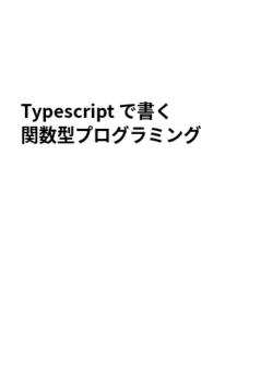 [WIP] Typescriptで書く関数型プログラミング