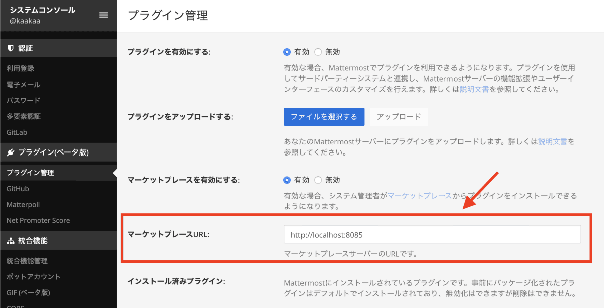 plugin_marketplace