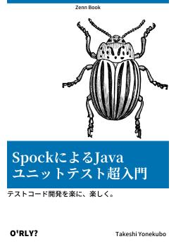 SpockによるJavaユニットテスト超入門