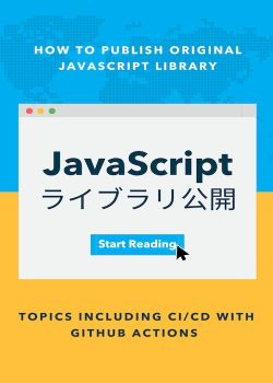 オリジナルのJavaScriptライブラリを公開しよう