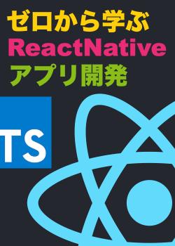 ゼロから学ぶReactNativeアプリ開発