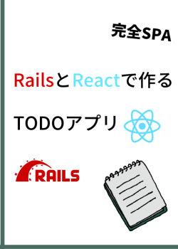 Rails+React(SPA)TODOアプリチュートリアル【0から学ぶ】