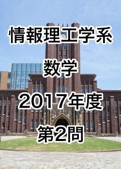 【院試解答】東京大学大学院 情報理工学系 数学 2017年度 第2問